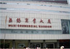 江苏无锡商业大厦集团有限公司